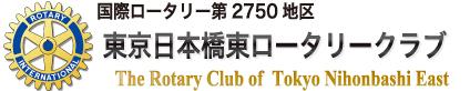 東京日本橋 東 ロータリー・クラブ ロゴ