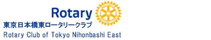 日本橋東 ロータリークラブ ロゴ