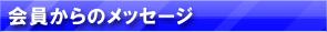 東京日本橋 東ロータリー クラブ会員からのメッセージ