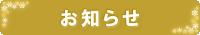 東京日本橋 東ロータリー 新着情報